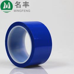 名丰专业生产蓝色胶带 耐高温绝缘 厚度0.052mm价格
