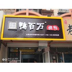 天津烤鸭加盟-天津烤鸭-天津鸭百万餐饮图片