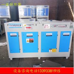 订做各种风量UV光氧催化废气处理设备 光氧废气净化器图片