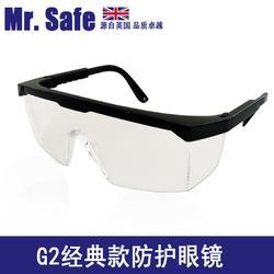 生产销售英国安全先生G2防雾防冲击眼镜图片