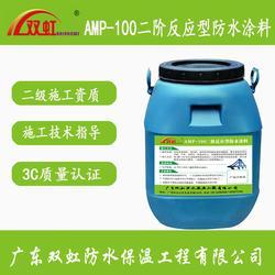 双虹AMP-100二阶反应型桥面防水涂料报价图片