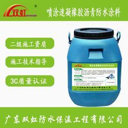 喷涂速凝橡胶沥青防水涂料品牌大放价图片