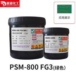 銷售優立軟板感光顯影阻焊油墨PSM-800FG3 綠色圖片