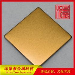 高端定制不銹鋼304噴砂黃銅金防指紋裝飾板 不銹鋼彩色板圖片