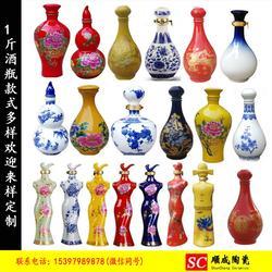 青花装1斤的陶瓷酒瓶定制仿古喜庆特色陶瓷酒瓶厂家图片