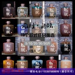 装1斤陶瓷酒瓶3斤5斤装酒瓶十斤装酒坛厂家图片