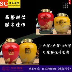 装3斤窖藏陶瓷酒瓶五斤陶瓷酒坛厂家定制怕发图片