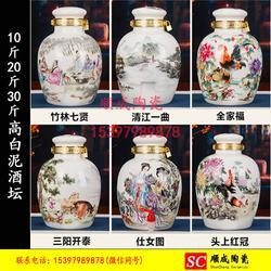 高白泥陶瓷酒坛10斤20斤30斤装送礼佳品白酒私藏图片