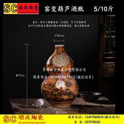 窑变酒坛子5斤10斤装仿古葫芦酒瓶带盖白酒图片