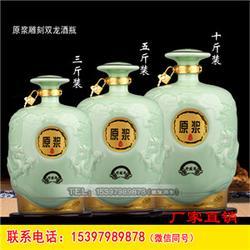 陶瓷酒瓶厂 定做一斤五斤装陶瓷酒瓶图片