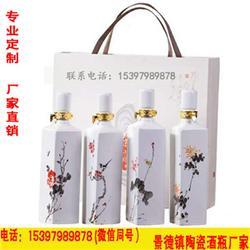 陶瓷酒瓶一斤装礼盒套装 空酒瓶厂家定做加字图片