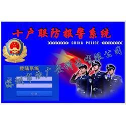 農村十戶聯防報警平臺圖片