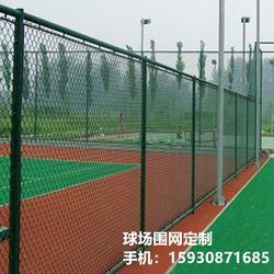 厂家直销球场护栏网体育场围网 运动球场隔离围网护栏网图片