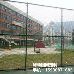 厂家直销球场围网球场围栏 运动场金属勾花铁丝网 篮球场护栏图片