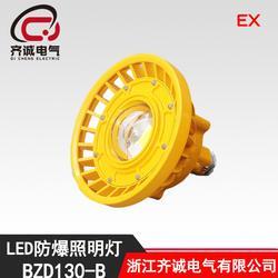 BZD130 防爆高效节能LED照明灯 20W-250W一体式吸顶灯图片