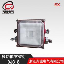 矿用隔爆型兼本质安全型 DJC18 多功能LED支架灯图片