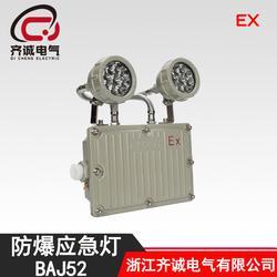 BAJ52 双头防爆应急灯 LED消防指示灯图片