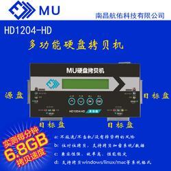 硬盘拷贝机一拖3装机系统脱机对拷指南-MU HD1204一拖三硬盘拷贝机图片