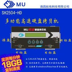 SH2504-HD 一对三高速完整复制母盘资料硬碟复制机18G/分传输速度图片