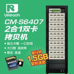 佑华CM-S6407拷贝机 手机内存卡 SD+TF卡拷贝机 1拖39拷贝机图片