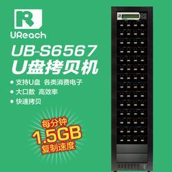 佑华UB-S6567拷贝机 多口U盘拷贝机 可复制加密U盘 位对位比对图片