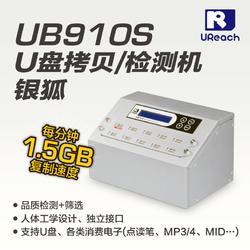 佑华UB-910S银狐机 U盘批量备份机 USB移动硬盘复制机 专业拷贝图片