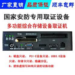 X1S多功能电子数据只读锁硬盘取证机 PCI-E设备只读锁防写防删读卡器图片