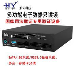 A1M硬盘只读锁多功能只读设备SATA/USB3.0多功能只读读卡器图片