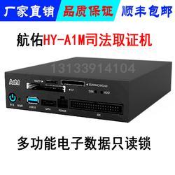 A1M防写入USB3.0只读设备多功能实验室电子数据取证机图片