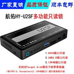 U2SF写保护设备多功能电子证据只读锁图片