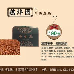北京-红薯干礼品盒-北京草莓采摘图片