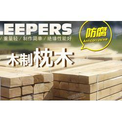 厂家直销木质枕木质量有保障耐腐蚀图片