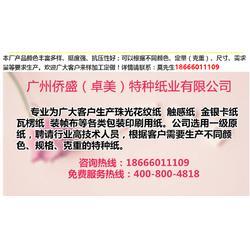 珠光纸 幻彩纸 珍珠纸特种纸厂家供应图片