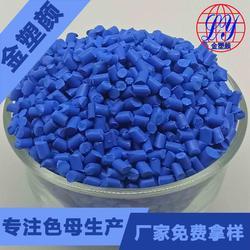供应通用兰色母塑胶颗粒生产厂家免费拿样图片