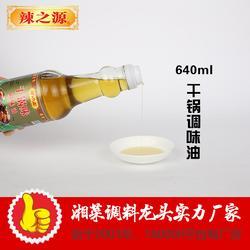 凉拌菜香料油-香料油 原创干锅油厂 (查看)图片