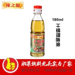 干锅香油定制、【实力厂家】、干锅香油定制厂商图片