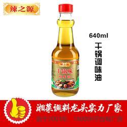 干锅香味油|大包装干锅香味油|辣之源(优质商家)图片