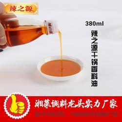 淮南干锅调味油怎么好吃-辣之源图片
