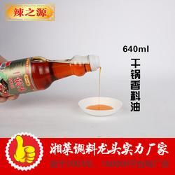 干锅油|大瓶干锅油|辣之源(优质商家)图片