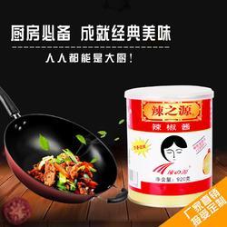 武汉湖南辣味辣椒酱-辣之源-湖南辣味辣椒酱图片