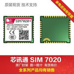 simcom代理sim7020C 物联网NB-iot模块全网通图片