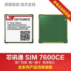 SIM7600CE全网通4G模块simcom代理图片