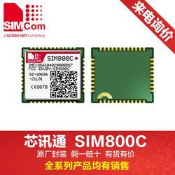 SIM800c GPRS模块,原装正品simcom代理商2018现货图片