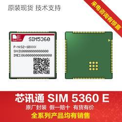 sim5360E 3G模块simcom代理图片