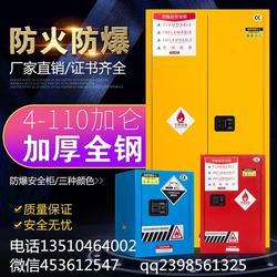 防爆柜防火柜化学品专业生产销售图片