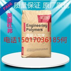 现货供应PPA美国杜邦HTN 51G45HSL NC010添加剂  热稳定剂 润滑剂 脱模图片