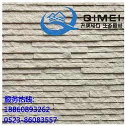 齐美外墙装饰软瓷砖软面砖图片