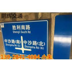 交通标志牌厂家,鹏辉道路指示牌图片