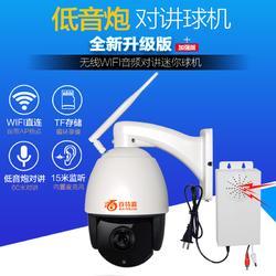 高清监控摄像头厂家 球型监控摄像头厂家 wifi监控摄像头定制生产厂家 球机生产商图片