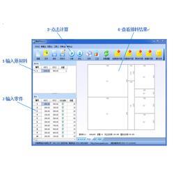 极限切割-板材卷材型材开料下料优化计算软件图片
